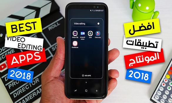 افضل تطبيقات المونتاج و تحرير الفيديو على هاتفك الاندرويد !!