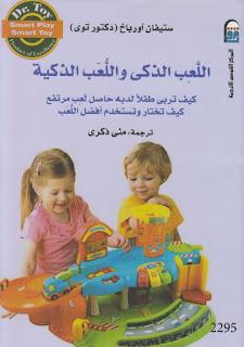اللعب الذكي واللعب الذكية: كيف تربي طفلا لديه حاسة لعب مرتفعة ـ ستيفان آورباخ