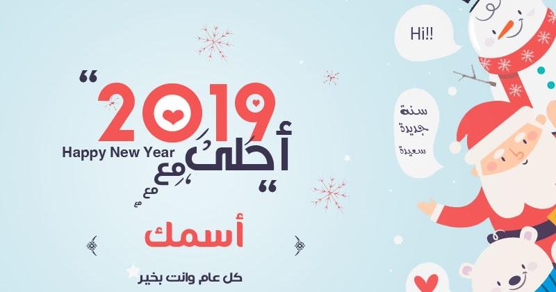 نتيجة بحث الصور عن أكتب أسمك على تصميم جديد لصور رأس السنة 2019