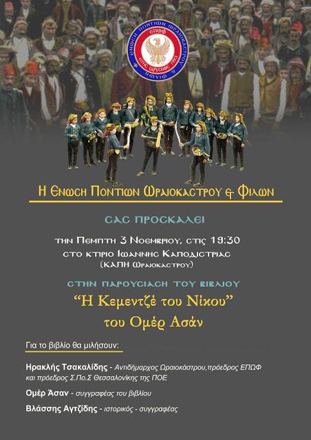 """Παρουσίαση του νέου βιβλίου, """"Η Κεμεντζέ Του Νίκου"""" του Ομέρ Ασάν, στο Ωραιόκαστρο"""