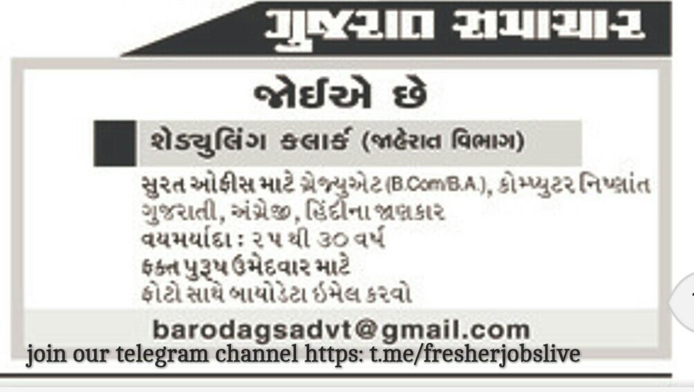 Private Job Gujarat Gujarat Samachar Surat