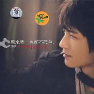 Chen Chu Sheng (陈楚生) - You Mei You Ren Gao Su Ni (有没有人告诉你)
