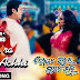 Jhia Ra Echha Achi Odia Song Lyrics