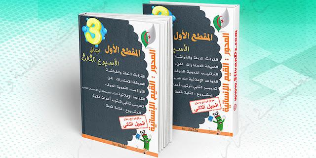 مراجعات الأسبوع الثالث من المقطع الأول اللغة العربية السنة الثالثة إبتدائي