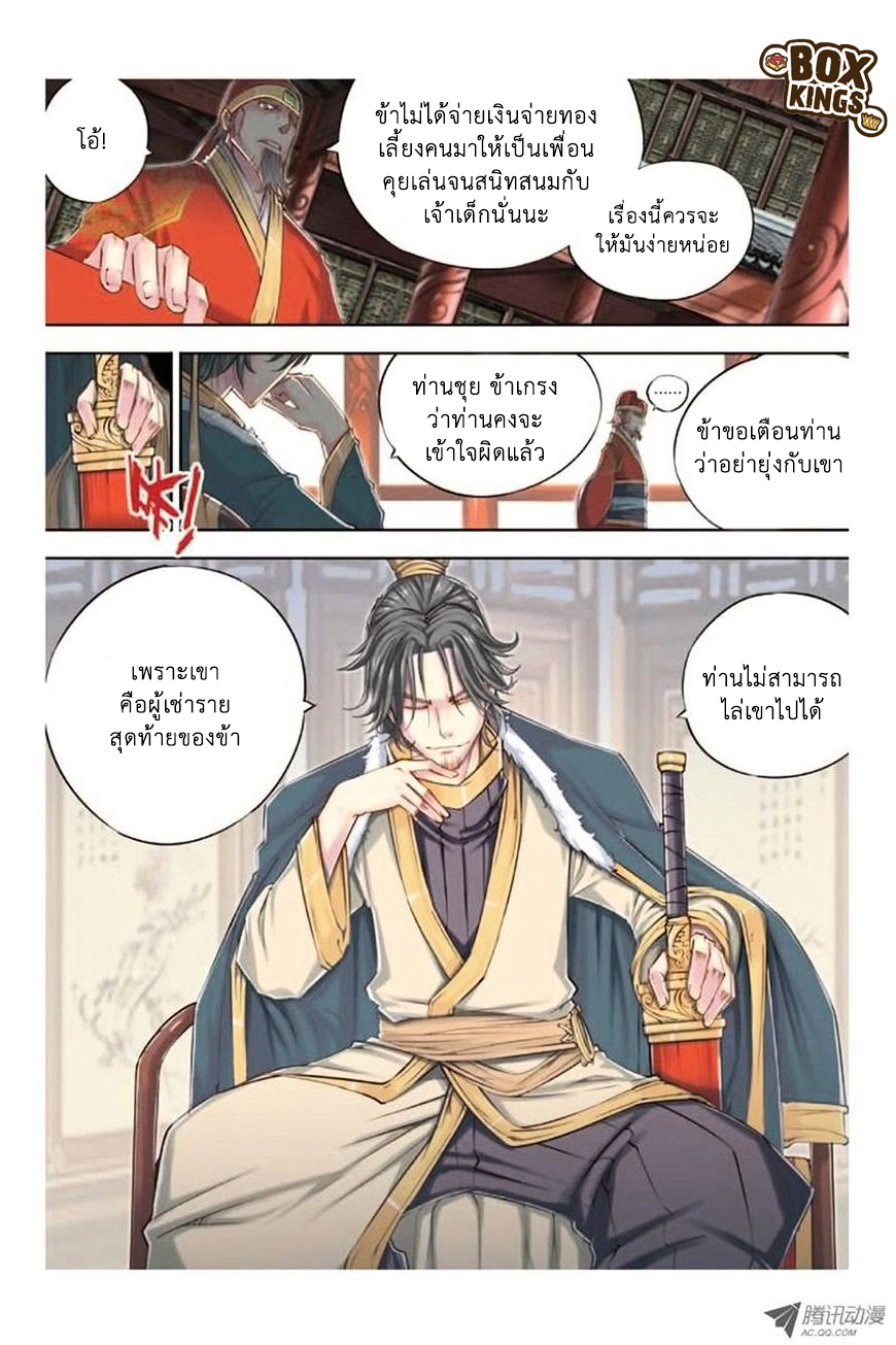 Jiang Ye ตอนที่ 11 หน้า 4