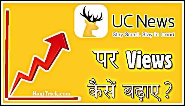 Uc News par views kaise laaye