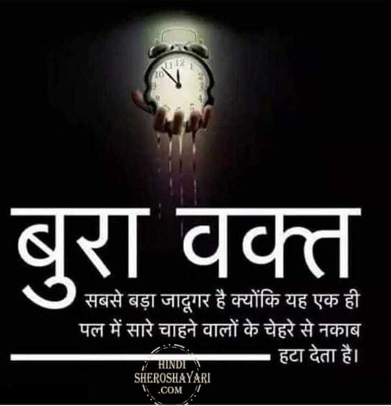 Bura Waqt Heart Touching Quote in Hindi