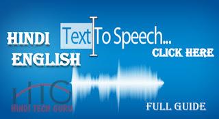 Hindi English text to speech online tool