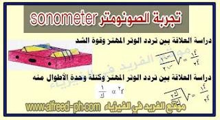 تجربة الشوكة الرنانة sonometer
