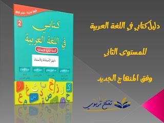 تحميل جذاذات دليل كتابي في اللغة العربية المستوى الثاني طبعة 2018