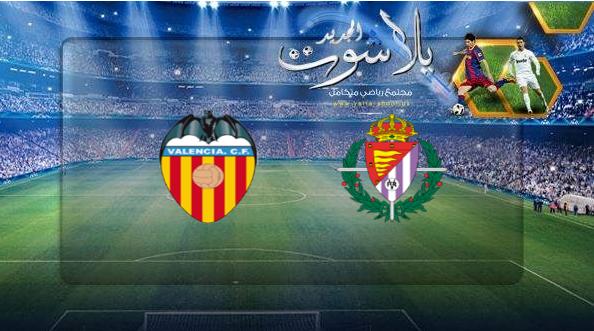 نتيجة مباراة فالنسيا وبلد الوليد بتاريخ 18-05-2019 الدوري الاسباني