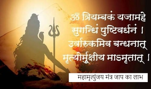 maha mrityunjaya mantra meaning,Maha Mrityunjaya Mantra