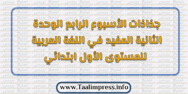 جذاذات الأسبوع الرابع الوحدة الثانية المفيد في اللغة العربية للمستوى الأول ابتدائي