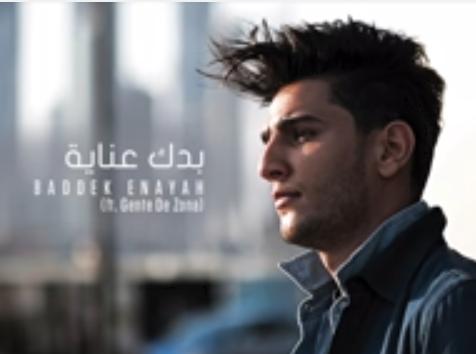 محمد عساف - بدك عنايه mp3  جديد مع الكلمات مكتوبة