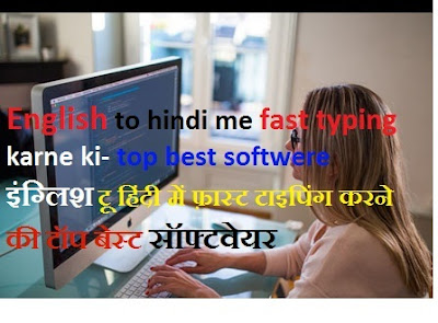 english to hindi me fast typ-ing