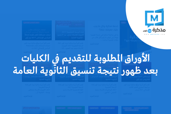الأوراق المطلوبة للتقديم في الكليات بعد ظهور نتيجة تنسيق الثانوية العامة مذكرة مصر