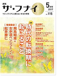 月刊誌『ザ・フナイ』2017 5月号
