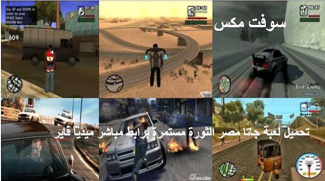 تحميل لعبة جاتا مصر الثورة مستمرة مضغوطة
