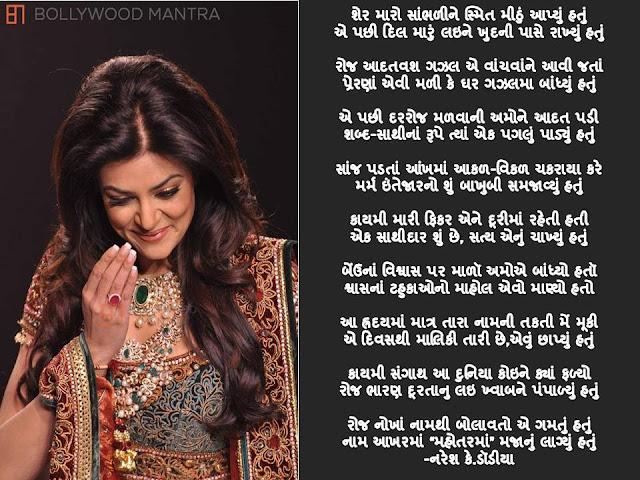 Sher Maro Shambhdi Ne Smit Mithu Apyu Hatu Gujarati Gazal By Naresh K. Dodia