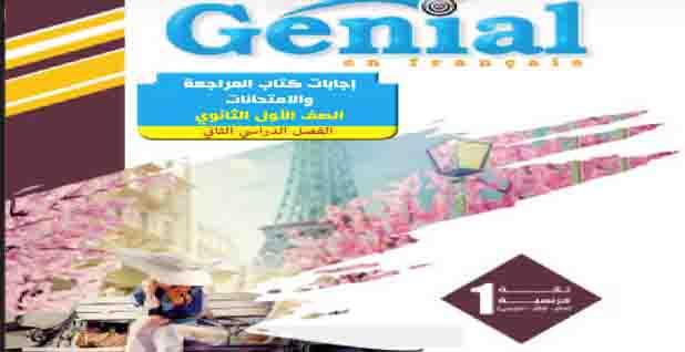 تحميل إجابات كتاب المراجعة النهائية جينيال Genial فى اللغة الفرنسية للصف الاول الثانوى الترم الثانى 2020