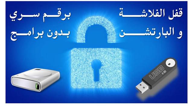 قفل البارتشن او الفلاشة برقم سري بدون برامج