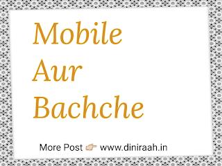 Mobile Aur Bachche