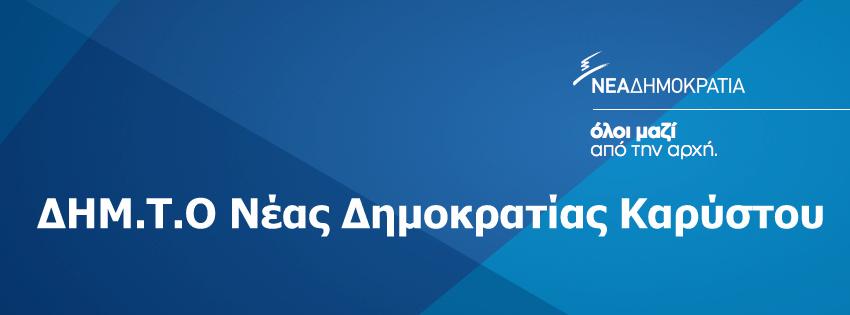 Αποτελέσματα εσωκομματικών εκλογών  ΔΗΜ.Τ.Ο Νέας Δημοκρατίας Καρύστου-Ευχαριστήριο Νικόλαου Παντελή