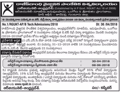 AP IIIT notification 2018-2019, Rgukt application, nuzvid admissions
