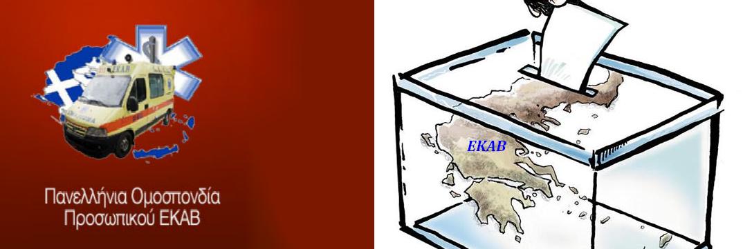 Εκλογές αντιπροσώπων για την ΠΟΠ ΕΚΑΒ  Σωματείου Εργαζομένων Θεσσαλονίκης