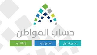 حساب المواطن رابط مباشر من هنا للاستعلام عن نتائج الأهلية للدورة التاسعة شهر أغسطس
