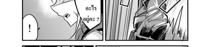 อ่านการ์ตูน Ima Made Ichido mo Onna Atsukaisareta koto ga nai Onna Kishi wo Onna Atsukai suru ตอนที่ 9 หน้าที่ 66