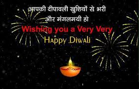 Best Diwali Wishes SMS In Hindi