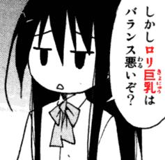 しかしロリ巨乳はバランス悪いぞ? transcript from manga Seitokai Yakuindomo 生徒会役員共