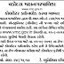 Call Letter For VMC Add. Asstt. Engineer (Civil) Written Examination 2016 | www.vmc.gov.in