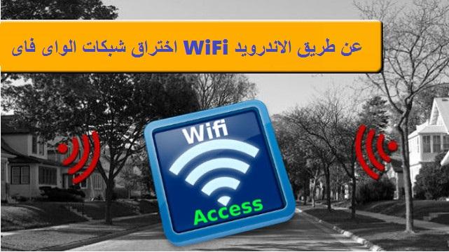 اختراق شبكات الواى فاى WiFi عن طريق الاندرويد WiFi Access