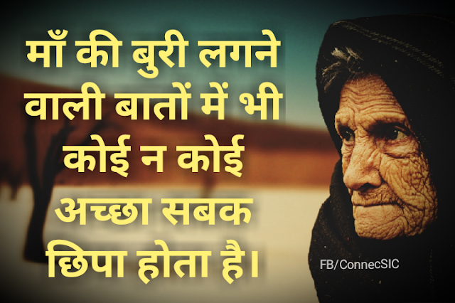 Anonymous Hindi Quote on Mother, Maa, माँ, Good thought