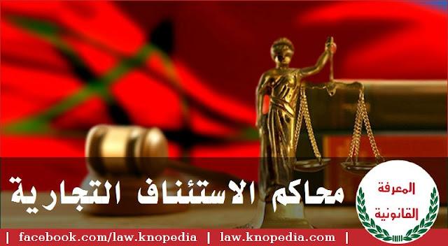 تأليف وتقسيم وتنظيم محاكم الاستئناف التجارية، اختصاص، المسطرة كتابية