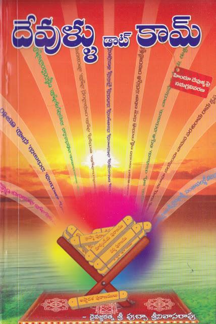 దేవుళ్ళు డాట్ కాం | Devullu .Com | GRANTHANIDHI | MOHANPUBLICATIONS | bhaktipustakalu