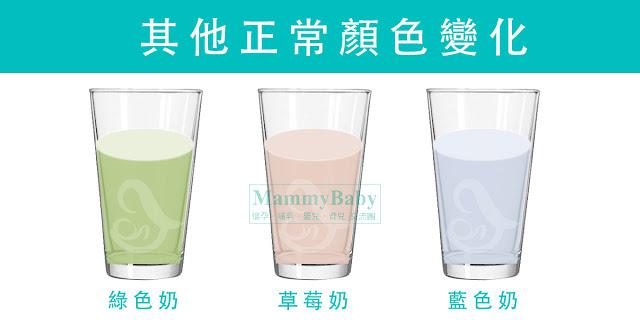 我的母奶顏色正常嗎?綠色奶、草莓奶、藍色奶