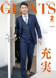 月刊ジャイアンツ 2020年02月号 Gekkan Giants 2020-02 free download
