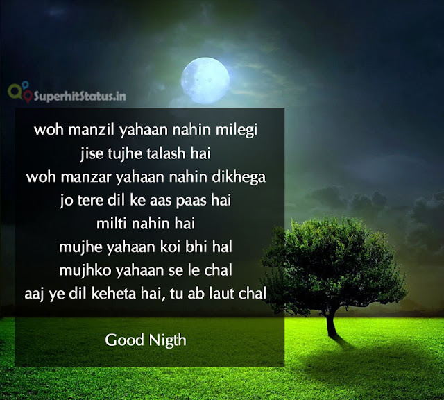 Good Night SMS Hindi SHayari With images