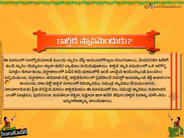 telugu festival greetings, kartheeka masa information in telugu, telugu festival greetings in telugu free download