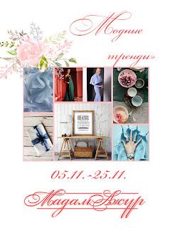 http://madamazhur.blogspot.ru/2017/11/blog-post.html
