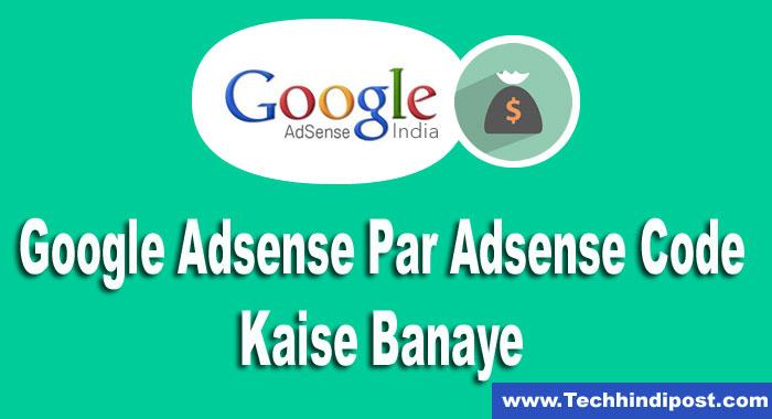adsense new code kaise banaye