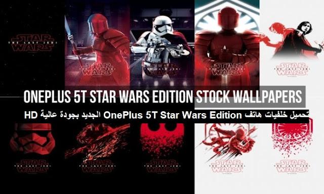تحميل خلفيات هاتف OnePlus 5T Star Wars Edition الجديد بجودة عالية HD