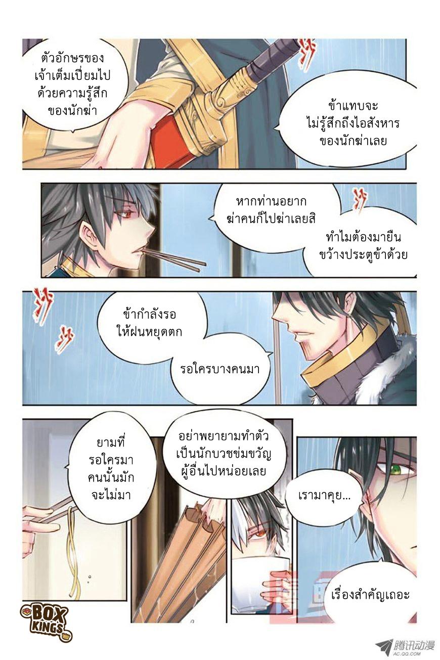 Jiang Ye ตอนที่ 11 หน้า 21