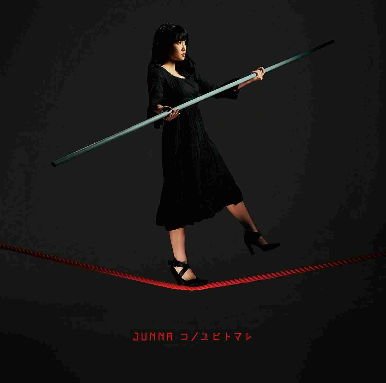 JUNNA - Kono Yubi Tomare Lyrics (Kakegurui×× ) Opening album art