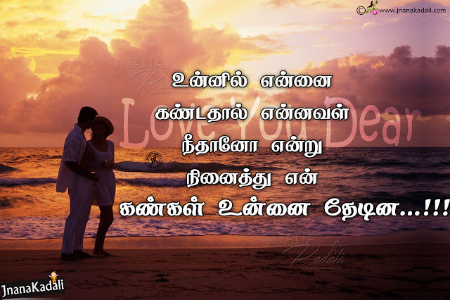 Love Quotes in Tamil,Collection of latest heart touching Tamil love quotes,It also includes Tamil Love SMS, Messages,Love Kavithai,Whatsapp Status and Romantic Kadhal Quotes,More Than 143+ Tamil love kavithaigal And Love Quotes Images, Very Cute Love Kavithai Poems, Heart Touching Sad Lonely Feeling Love Failure Kavithai