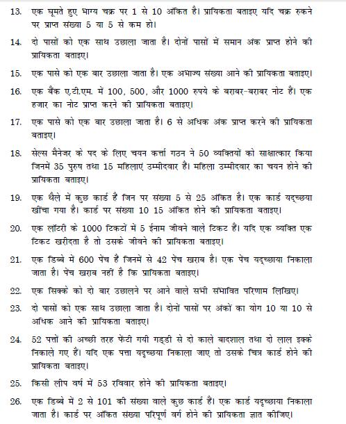 ,prayeqta,probability questions  in hindi,maths in hindi,hindi notes of maths for competition,mcq in hindi,hindi medium notes,