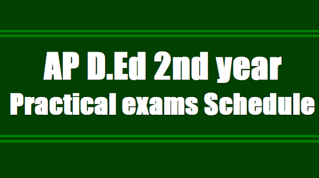 AP D.Ed 2nd year Practical exams Schedule/Dates 2017